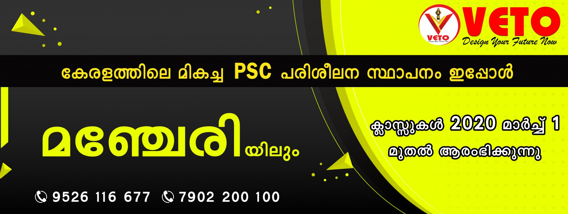 Veto best psc coaching center in kerala